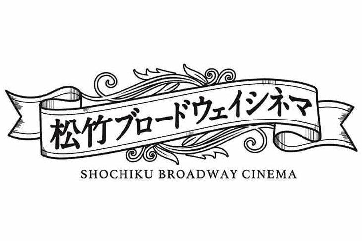 ブロードウェイの舞台をスクリーンで!「松竹ブロードウェイシネマ」公式サイトオープン