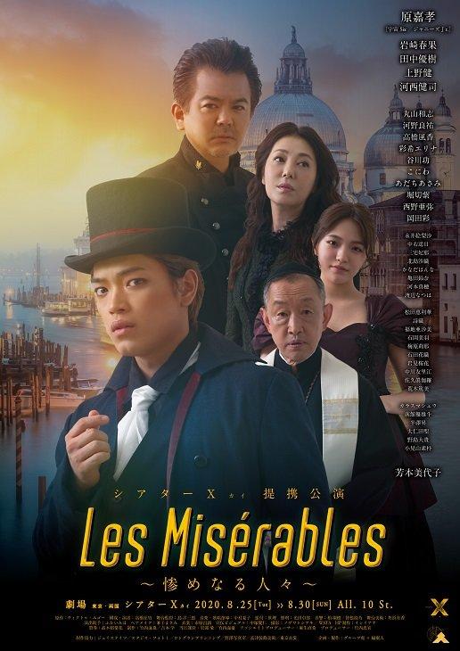 原嘉孝主演『Les Misérables』芳本美代子、岩崎春果、田中優樹、河西健司ら出演決定
