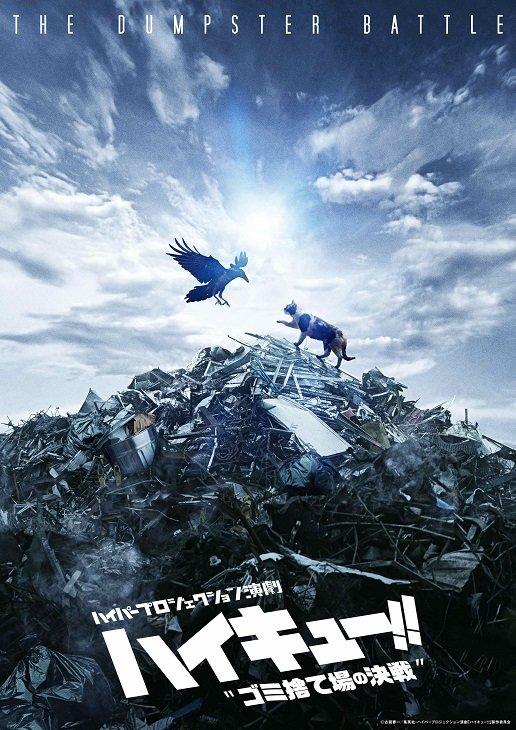 ついにきた〝ゴミ捨て場の決戦″!演劇「ハイキュー!!」新作2020年秋に
