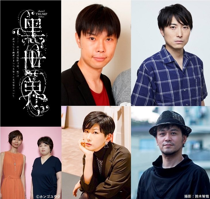 音楽朗読劇『黑世界』TRUMPシリーズに挑むハライチ岩井、中屋敷法仁、宮沢龍生ら6名の作家陣が決定