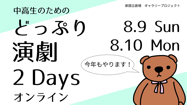 「中高生のためのどっぷり演劇2Days」小川絵梨子、岡本健一らの講義やワークショップをオンラインで