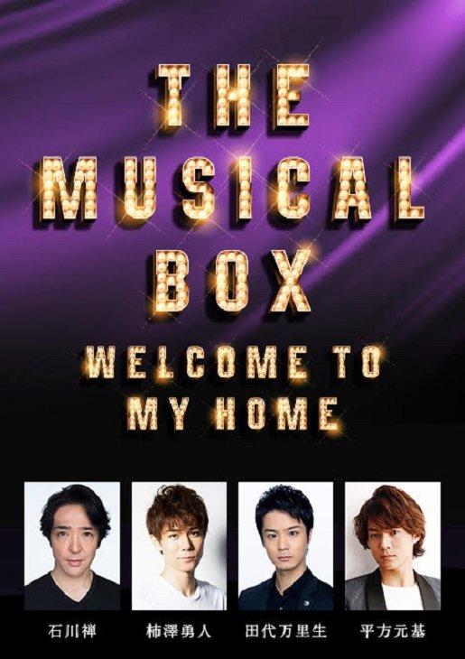 リクエスト受付中!石川禅、柿澤勇人、田代万里生、平方元基によるコンサート『THE MUSICAL BOX』8月開催