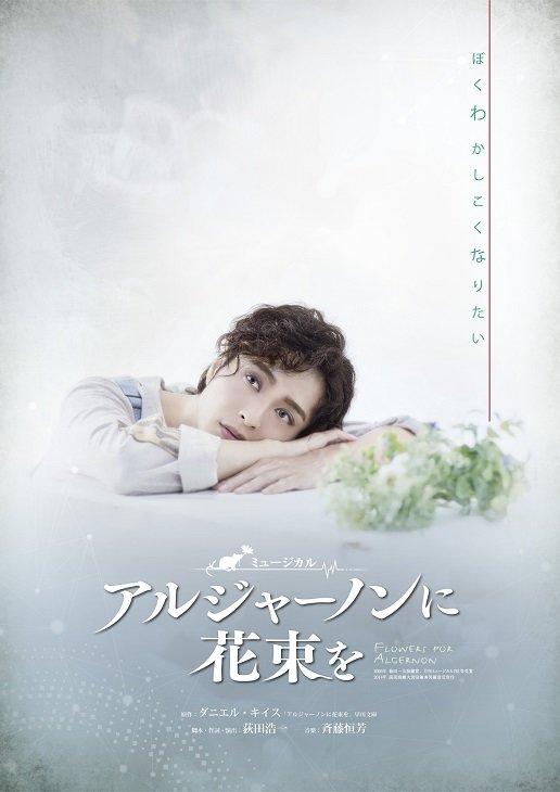 矢田悠祐主演ミュージカル『アルジャーノンに花束を』再演!新ビジュアル公開