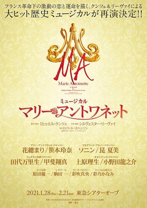 2021年に再演決定!ミュージカル『マリー・アントワネット』花總まり、笹本玲奈、ソニン、昆夏美ら出演