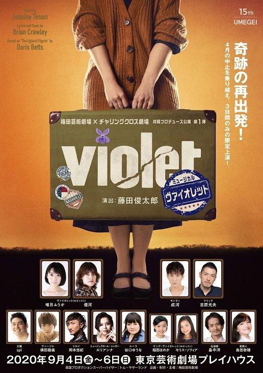 唯月ふうか&優河主演ミュージカル『VIOLET』3日間の限定上演決定!一部キャストを変更