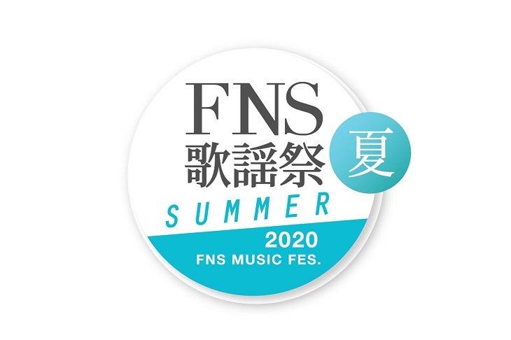 『2020FNS歌謡祭 夏』に明日海りお、志尊淳、「Disney 声の王子様」の荒牧慶彦らが出演決定