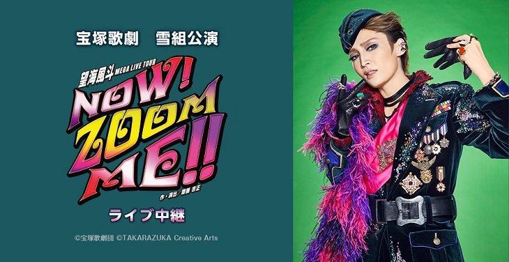 宝塚歌劇団 雪組トップスター・望海風斗の初コンサート『NOW! ZOOM ME!!』を全国の映画館で生中継