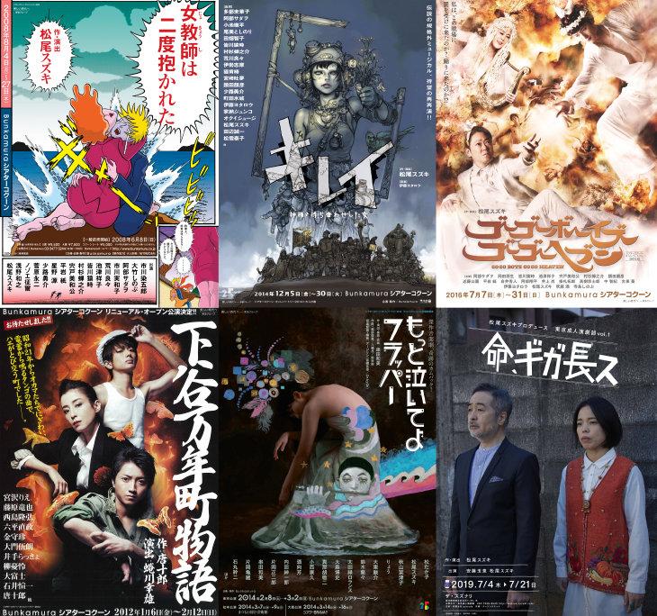 シアターコクーンが映画館に⁈『キレイ』『命、ギガ長ス』など音楽に溢れた人気作を一挙上映