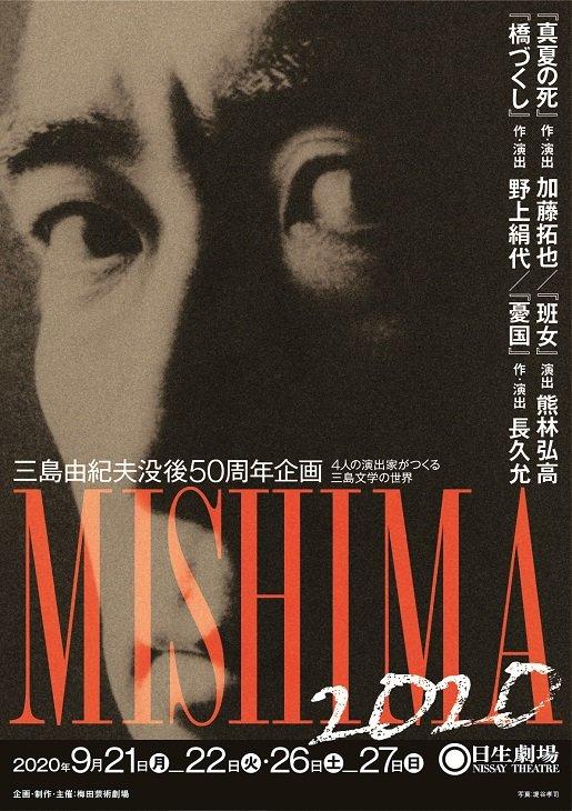 4人の演出家が演劇の真価を問う!三島由紀夫没後50周年企画『MISHIMA2020』開催