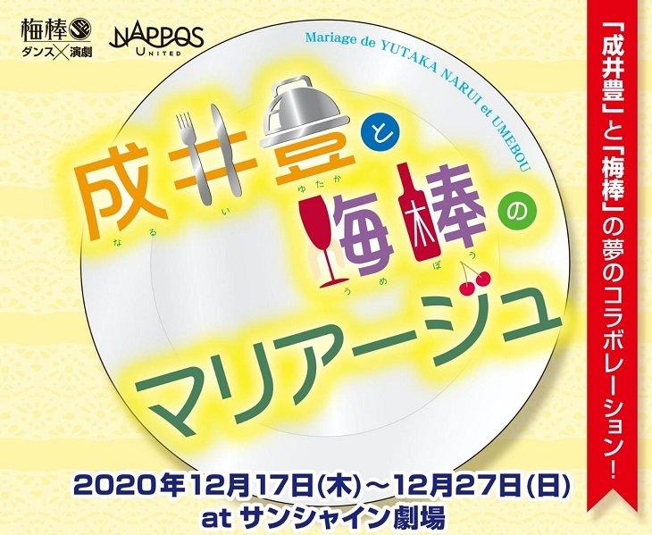 成井豊と梅棒がコラボ『成井豊と梅棒のマリアージュ』12月上演!「楽しみで仕方ない」