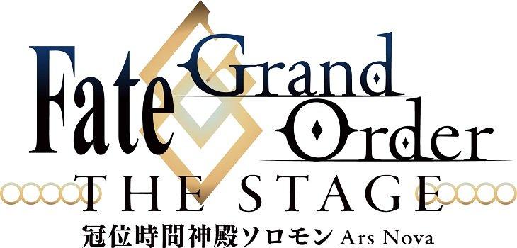 "FGO新作舞台は""集大成""『冠位時間神殿ソロモン』を10月に上演"