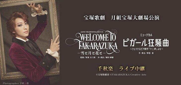 宝塚歌劇 月組『WELCOME TO TAKARAZUKA -雪と月と花と-』『ピガール狂騒曲』千秋楽ライブ中継開催決定