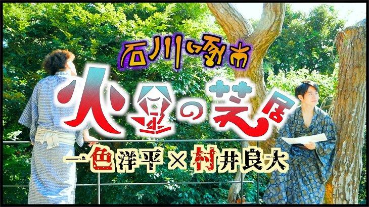 一色洋平のYouTubeチャンネル「一色劇場」初のゲスト企画に村井良大が参加