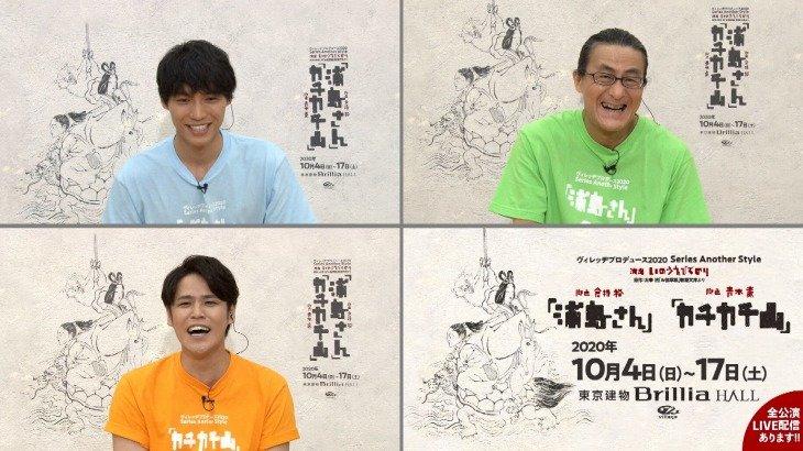 『浦カチ』YouTubeライブ会見レポート!福士蒼汰&宮野真守「やっと会えたね」