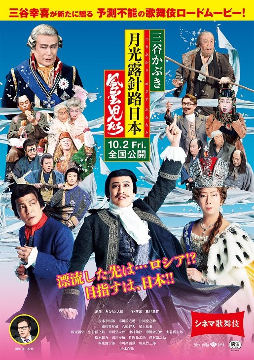 『三谷かぶき 月光露針路日本 風雲児たち』