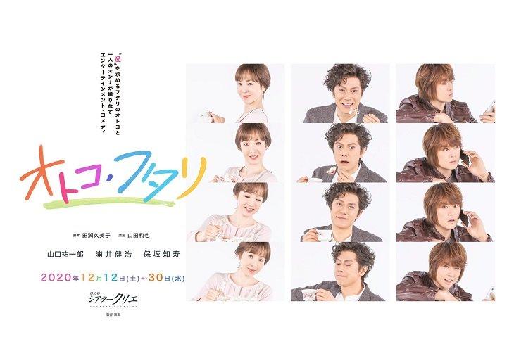 山口祐一郎、浦井健治、保坂知寿ら出演舞台『オトコ・フタリ』新ビジュアルなどを公開