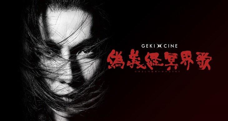 生田斗真主演舞台『偽義経冥界歌』10月24日より全国公開!ゲキ-シネ史上初の試みも