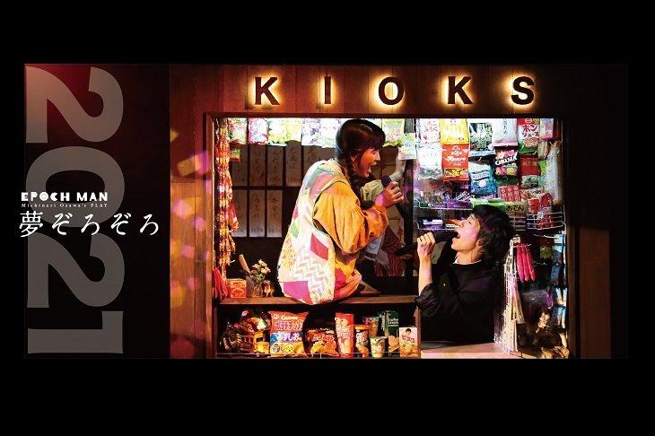 EPOCH MAN『夢ぞろぞろ』再演!小沢道成と田中穂先の二人芝居で描く愛しい数日間の物語