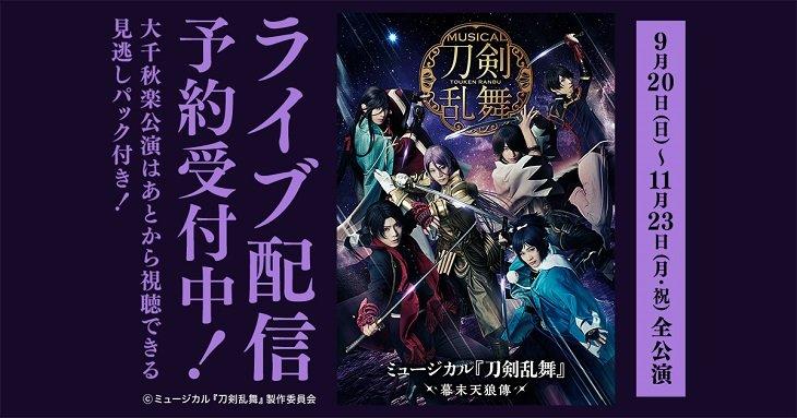 いよいよ開幕!ミュージカル『刀剣乱舞』~幕末天狼傳~全公演をDMMでライブ配信