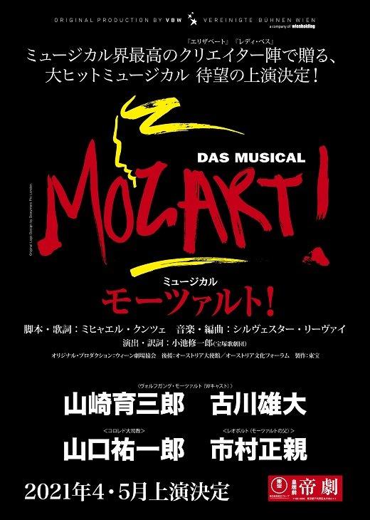 3年ぶりのミュージカル『モーツァルト!』は山崎育三郎&古川雄大、山口祐一郎、市村正親で