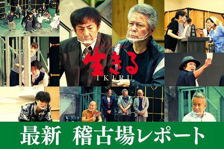マイナーチェンジの積み重ねが生む2020年版のミュージカル『生きる』稽古場レポート