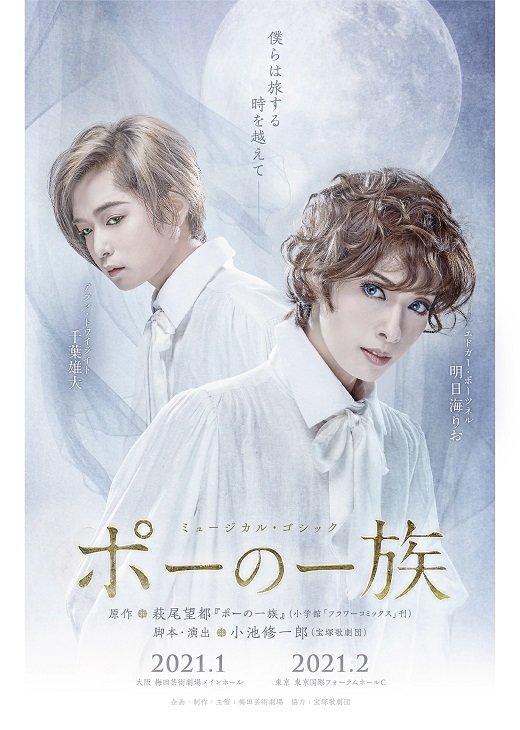 『ポーの一族』小西遼生、中村橋之助、夢咲ねね、綺咲愛里らの出演が決定