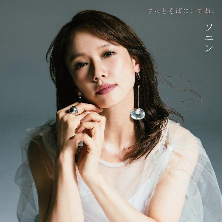 ソニン、デビュー20周年記念!「カレーライスの女」のアンサーソングでつんく♂と再タッグ
