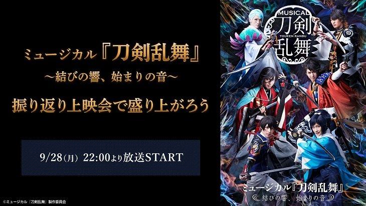 ミュージカル『刀剣乱舞』~結びの響、始まりの音~をニコニコ生放送で初上映