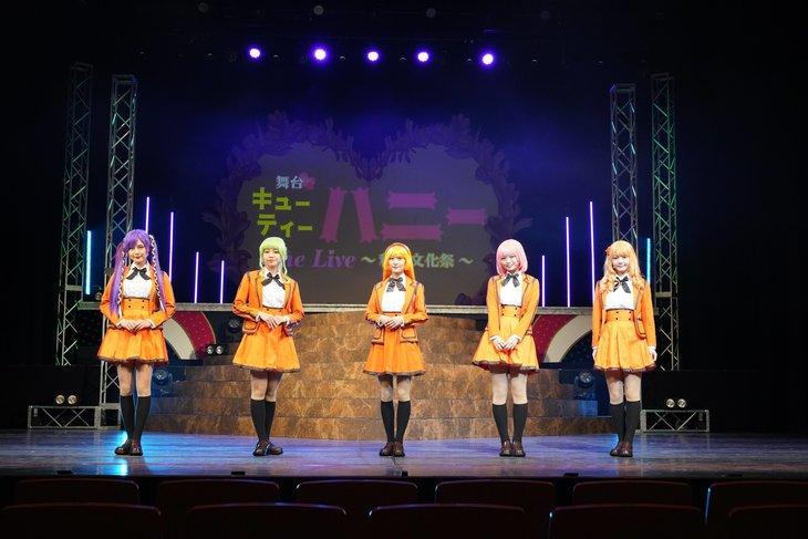 舞台『キューティーハニー The Live〜秋の文化祭〜』