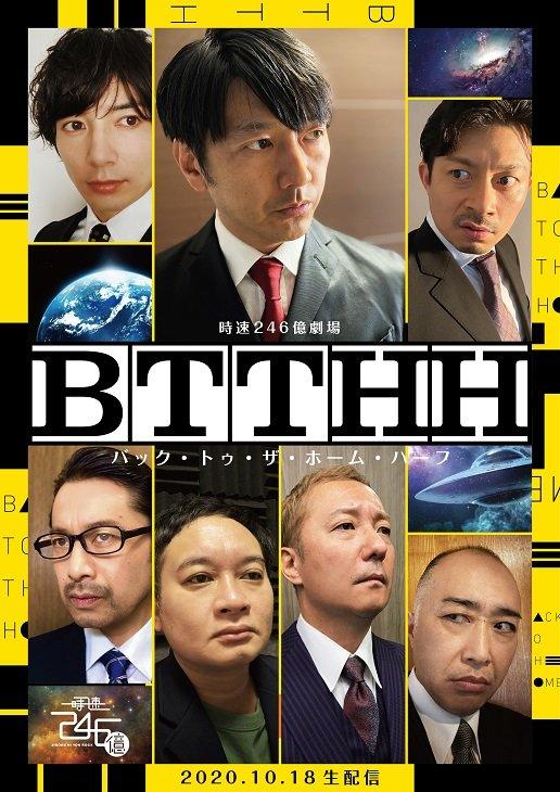 川本成の時速246億『バック・トゥ・ザ・ホーム・ハーフ』オンラインで生配信!和田琢磨、小野坂昌也ら再び集結