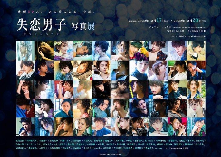 北村諒、杉江大志、立石俊樹、木村昴らが参加した写真集「失恋男子-シツレンバナシ-」初の写真展を開催