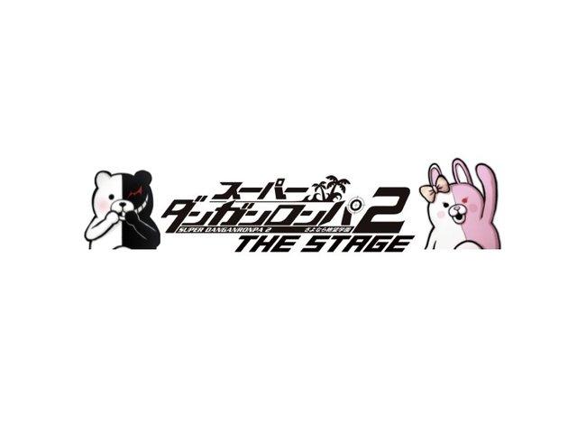 『スーパーダンガンロンパ2 THE STAGE』