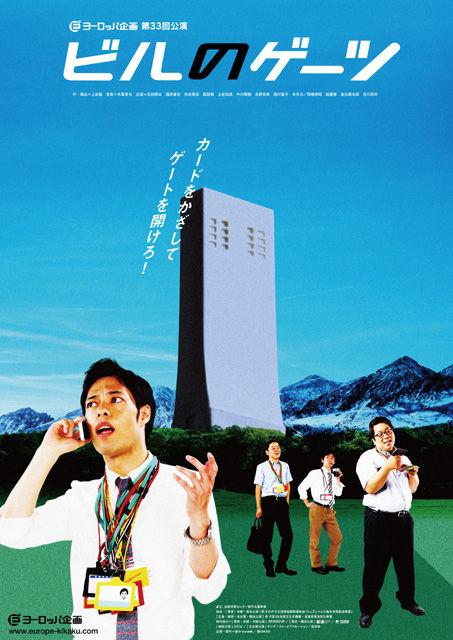 ヨーロッパ企画『ビルのゲーツ』8月29日から本多劇場にて上演