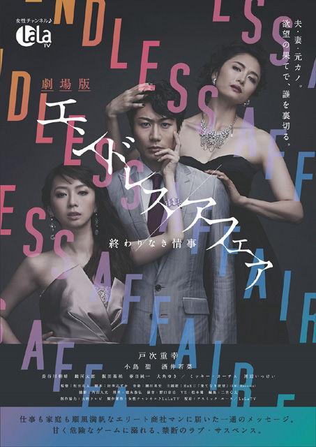 TEAM NACS 戸次重幸主演『劇場版エンドレスアフェア終わりなき情事』