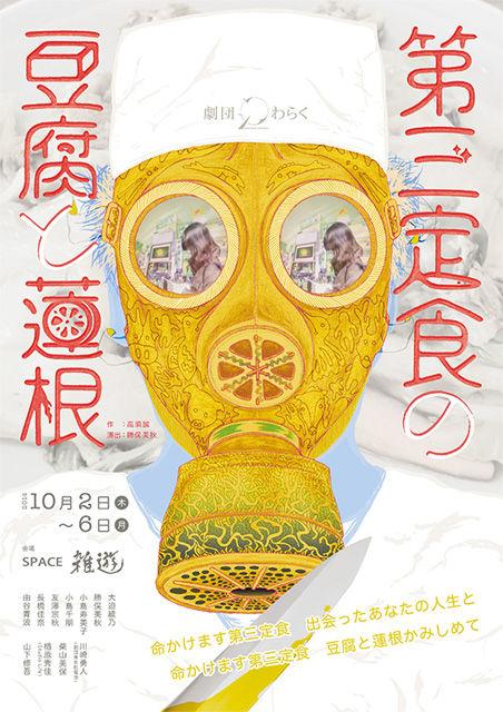 劇団わらく『第三定食の豆腐と蓮根』は10月2日から!