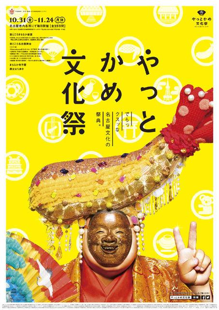 名古屋文化の祭典『やっとかめ文化祭』10月末開催