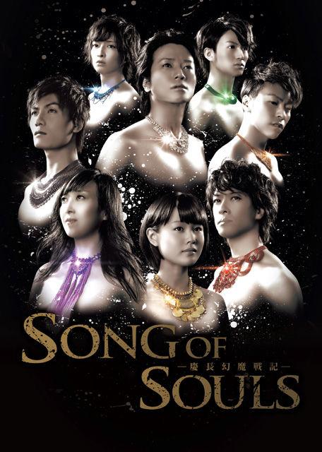 泉見洋平が三作連続主演『SONG OF SOULS-慶長幻魔戦記-』