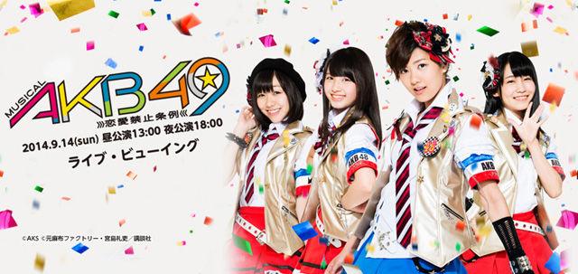 9月14日は、ミュージカル『AKB49 ~恋愛禁止条例~』をライブ・ビューイングで!