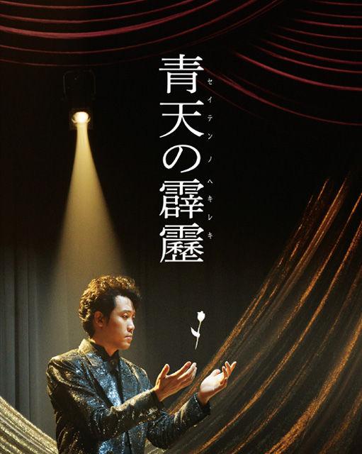 大泉洋主演 映画『青天の霹靂』