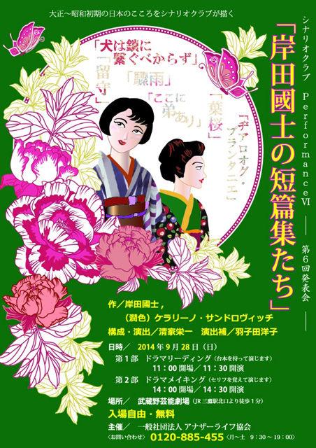 シナリオクラブ「岸田國士の短篇集たち」