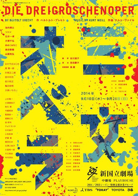 音楽劇『三文オペラ』JAPAN MEETSシリーズに登場