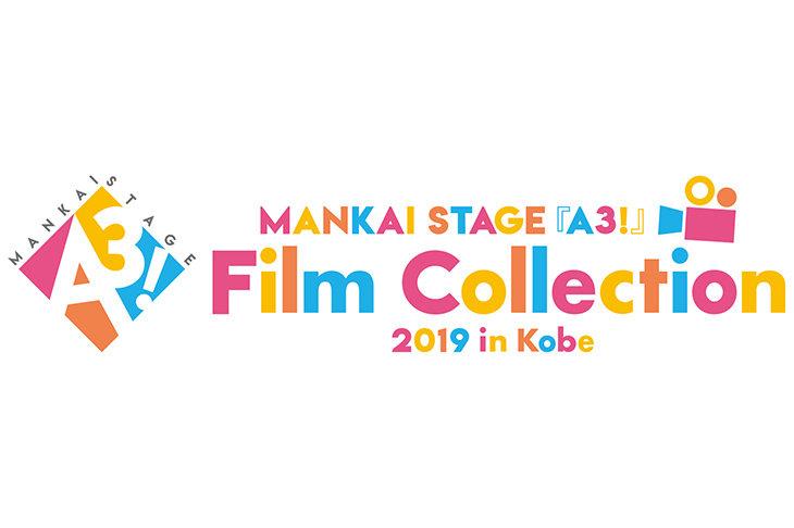 MANKAI STAGE『A3!』7月に神戸でイベント開催!田口涼&田内季宇がナビゲーターに