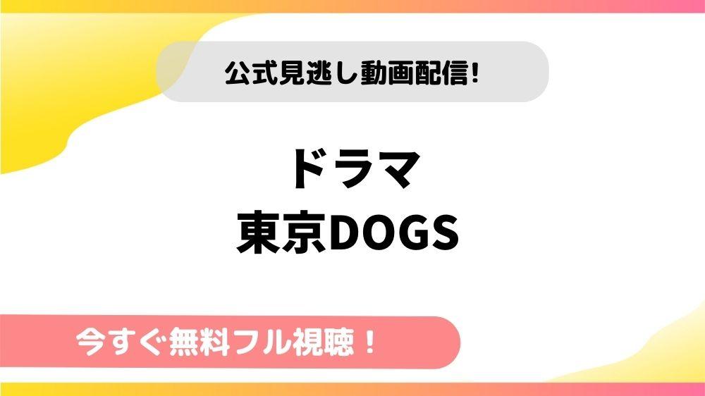無料 東京dogs ドラマ 「東京DOGS」 無料動画 小栗旬/水嶋ヒロ/吉高由里子共演の刑事ドラマ
