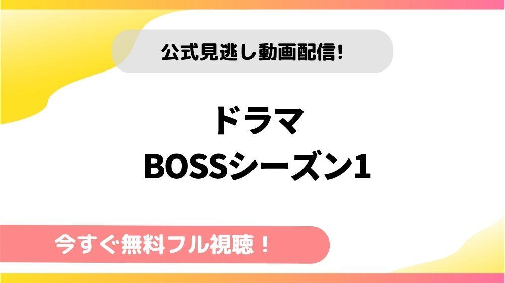 ボス 動画 無料