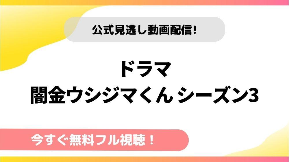 くん 動画 ウシジマ 無料 「闇金ウシジマくん Season1」の動画を見逃し無料視聴