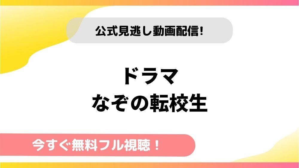三月の転校生 事情を知らない転校生がグイグイくる。が人気!高田君が面白いの感想が