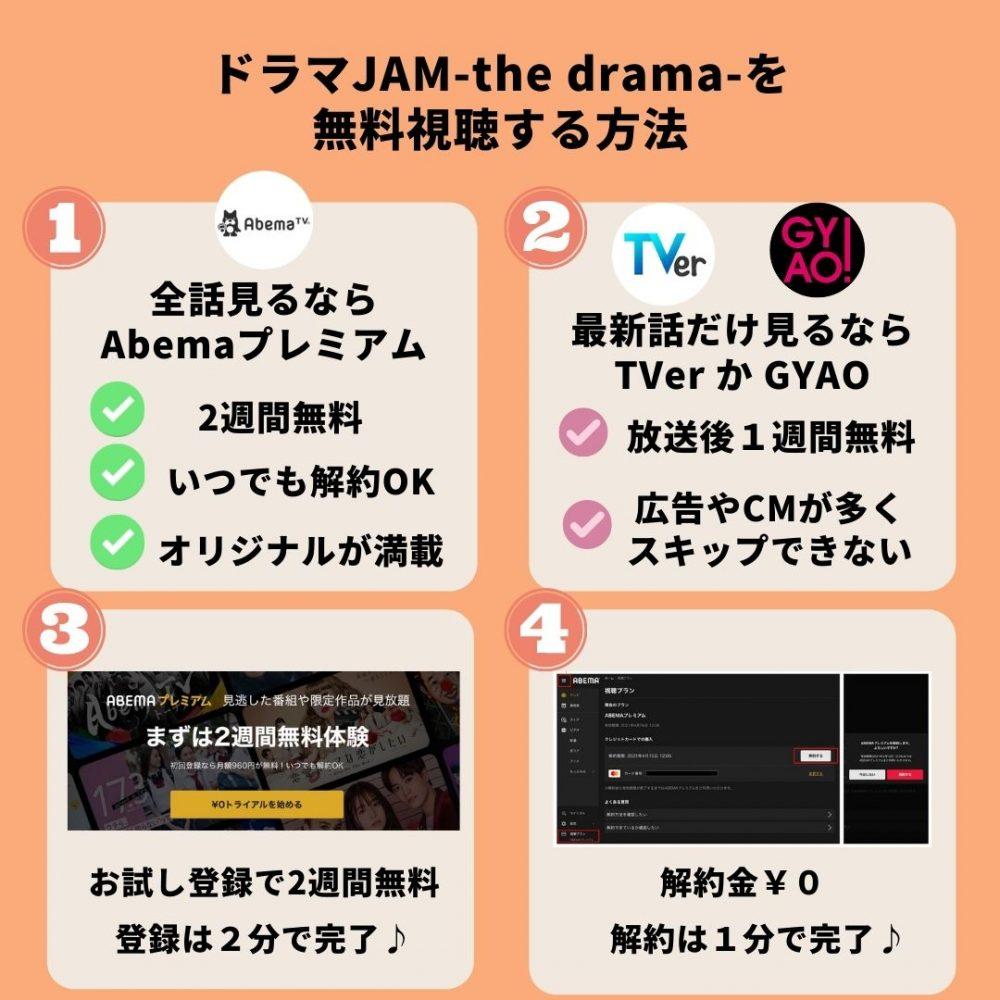 JAM-the-drama-の動画を無料視聴する