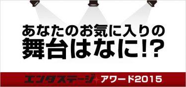エンタステージアワード2015結果発表!!