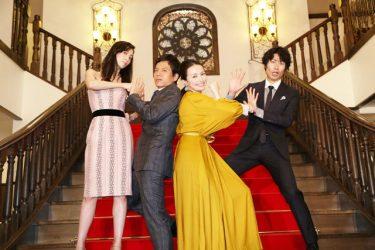 ミムラ、戸次重幸らが夫婦の闘いを演じる『スタンド・バイ・ユー』