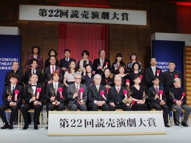 【フォト】読売演劇大賞贈賞式の模様を、チラっと見せ!<1>